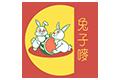 兔子嘜 Rabbit Mark
